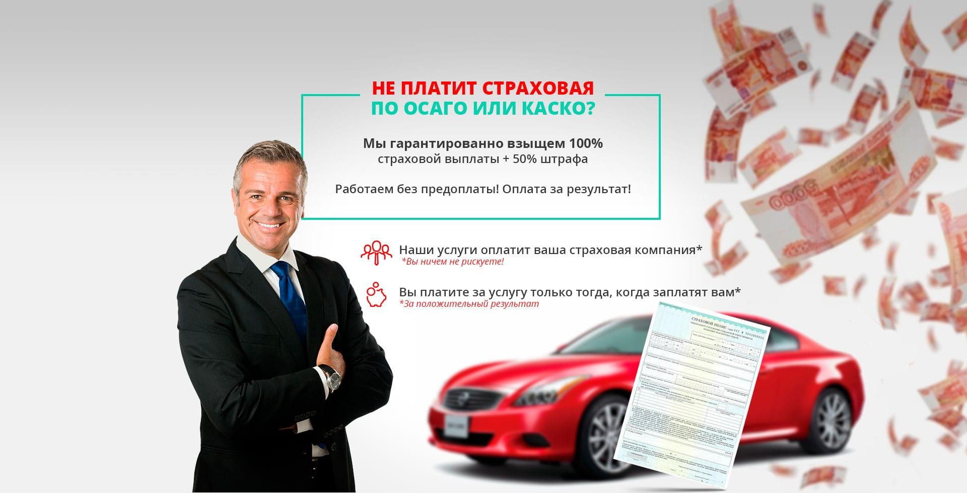 автоюрист дмитров