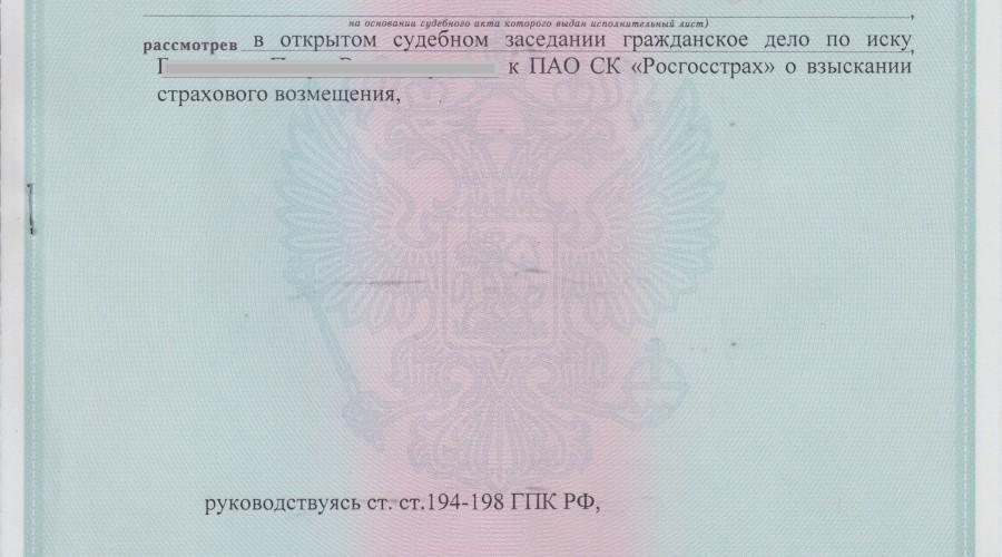 фото исполнительного листа