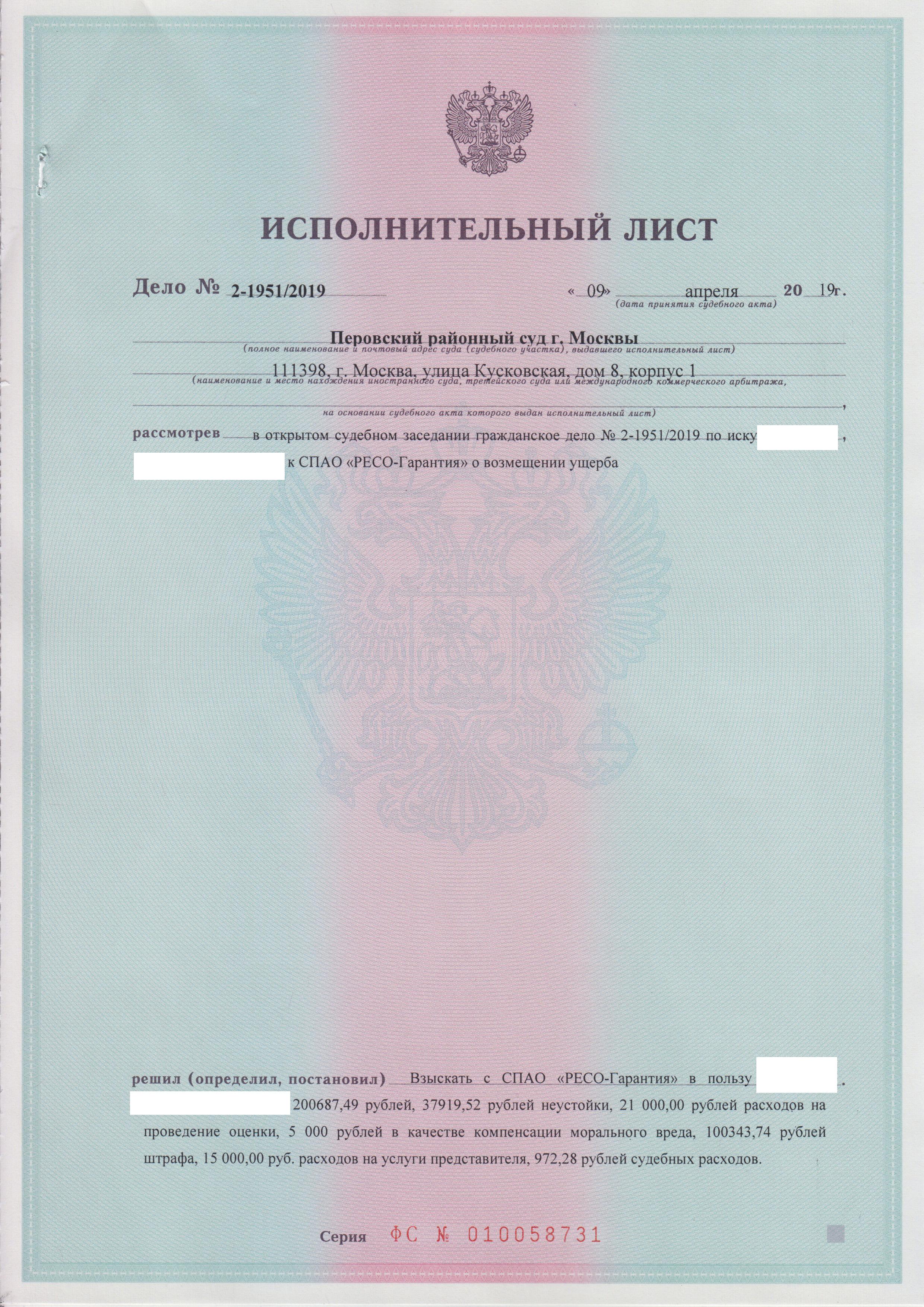 фото решения суда по возмещению каско