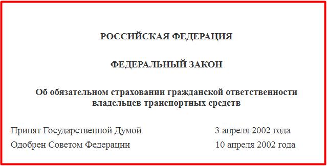 Выдержка из документа
