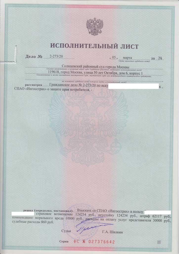 исполнительный лист по делу о взыскании страхового возмещения с ингосстрах